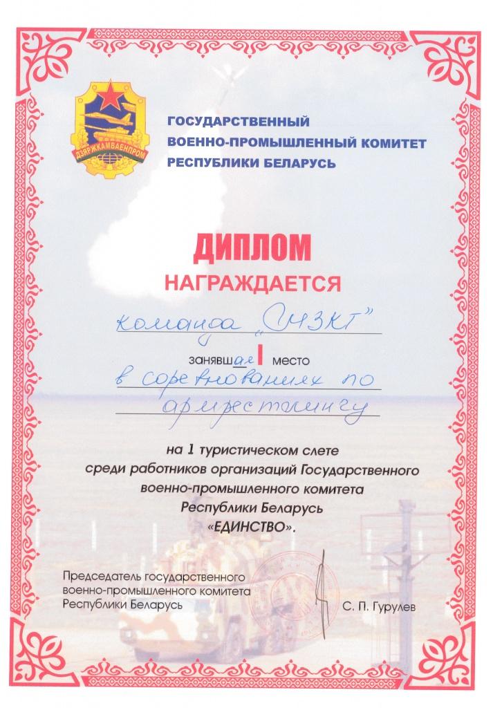 Сертификаты и награды Диплом за i место в соревнованиях по армреслингу