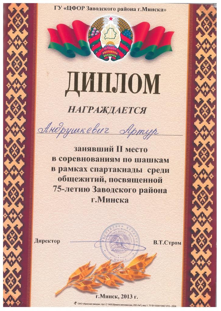 Сертификаты и награды Диплом за ii место в соревнованиях по шашкам