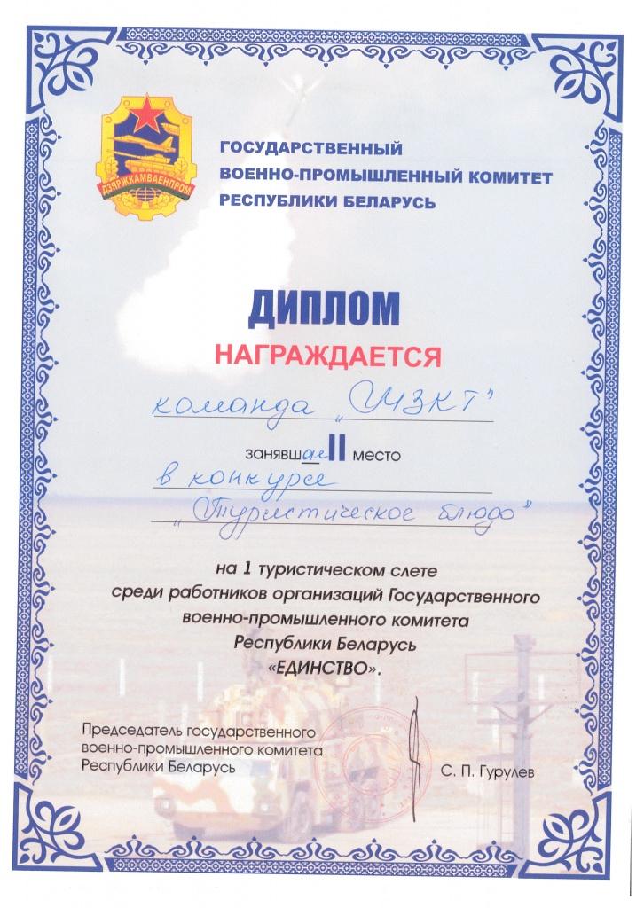Сертификаты и награды Диплом за ii место в конкурсе Туристическое блюдо
